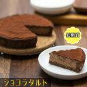 【ふるさと納税】血糖値が気になるあなたへ 手作り ショコラタ...