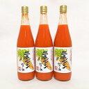 【ふるさと納税】有機栽培ニンジン使用のニンジンジュース3本セ...