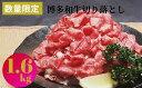 【ふるさと納税】M1457_【在庫限り】博多和牛切り落とし1.6kg(400g×4パック)