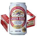 【ふるさと納税】A341 キリンラガービール 350ml缶1ケース【福岡工場製造】