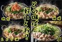 【ふるさと納税】B7【本場福岡】もつ鍋オールスター4ケ月定期便!