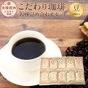 【ふるさと納税】「生豆を50℃洗浄」こだわり珈琲【豆】詰め合