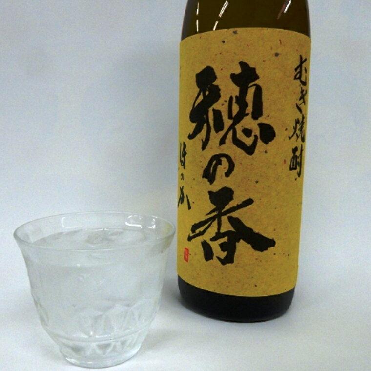 【ふるさと納税】<むぎ焼酎>穂の香(900ml×5本)