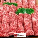 【ふるさと納税】(すき焼き用)ヒロムラ九州産黒毛和牛ロース(...