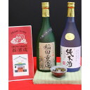 【ふるさと納税】【日本酒(2本セット)】翁酒造の「純米大吟醸...