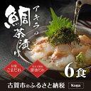 【ふるさと納税】【鯛茶漬けセット(6食)】玄界灘の天然真鯛 ...