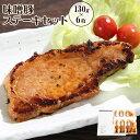 【ふるさと納税】お肉屋さんの味噌豚ステ−キセット 130g×...