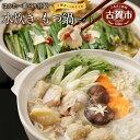 【ふるさと納税】はかた一番どり 水炊き・もつ鍋セット 2〜3...