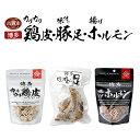 【ふるさと納税】博多カリカリ鶏皮+博多味付け豚足+博多揚げホ...