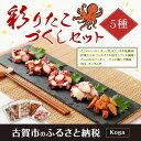 【ふるさと納税】彩りたこづくしセット 5種入り 合計740g...