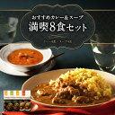 【ふるさと納税】ピエトロの「おすすめカレー&スープ満喫8食セ...