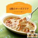 【ふるさと納税】ピエトロの「4種のチーズドリア 3食セット」 ドリア 冷凍