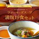 【ふるさと納税】ピエトロの「スープ満腹セット(19食セット)...