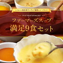 【ふるさと納税】ピエトロの「スープ満足セット(9食セット)」...