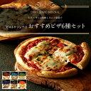 【ふるさと納税】ピエトロシェフのおすすめピザ6種セット 6種...