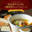 【ふるさと納税】ピエトロの「熊本産牛ばら肉と5種野菜のコンソメスープ 9食セット」 スープ9食 レト...