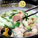 【ふるさと納税】特選「鶏家」のもつ鍋セット(3〜4人前) モ...