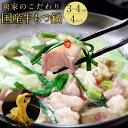 【ふるさと納税】もつ鍋(3〜4人前×4セット)特選「鶏家」の...