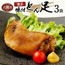【ふるさと納税】博多味付け豚足(ハーフカット)<3袋セット>...