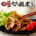 【ふるさと納税】博多カリカリ鶏皮(3袋セット) おつまみ 鶏...