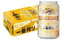 【ふるさと納税】キリン一番搾り生ビール 350ml×24本 ...