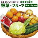 【ふるさと納税】福津・むなかた旬のお任せセット 野菜 フルー...