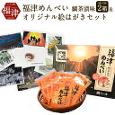 【ふるさと納税】ふくつ観光協会オリジナル 福津めんべい 鯛茶...