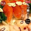 【ふるさと納税】博多明太もつ鍋セット(2〜3人前) 【鍋セッ...