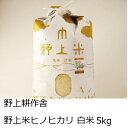 【ふるさと納税】野上耕作舎 野上米ヒノヒカリ 白米5kg