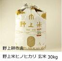 【ふるさと納税】野上耕作舎 野上米ヒノヒカリ 玄米30kg