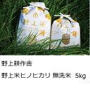 【ふるさと納税】野上耕作舎 野上米ヒノヒカリ 無洗米5kg