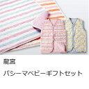 【ふるさと納税】龍宮 パシーマベビーギフトセット(寒色系)