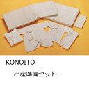 【ふるさと納税】KONOITO...