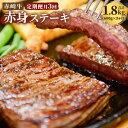 ショッピングストレス 【ふるさと納税】【定期便3回】赤崎牛 赤身ステーキ肉 合計1.8kg 600g×3回 牛肉 国産 九州産 冷蔵 送料無料
