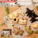 【ふるさと納税】特製クッキーセット 8種 合計27枚入り ク...