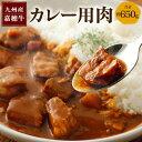 【ふるさと納税】嘉穂牛 カレー用肉 約650g 牛肉 赤身 ...
