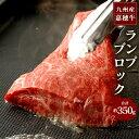 【ふるさと納税】月10品限定 嘉穂牛 ランプブロック 約35...