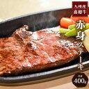 【ふるさと納税】嘉穂牛 赤身 ステーキ 約400g 福岡県産...