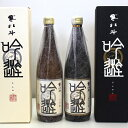 ショッピング日本酒 【ふるさと納税】寒北斗 大吟醸セット