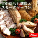 【ふるさと納税】秋月赤鶏 古処鶏の燻製(もも)&スモークベーコンセット×2袋 【加工食品・モモ・お肉】