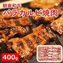 【ふるさと納税】九州ファーム朝倉和牛 牛カルビ焼肉用 400g 【バラ(カルビ)・お肉・牛肉・焼肉・バーベキュー】