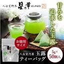 【ふるさと納税】八女 星野 玉露 ティーバッグ(50パック) 【お茶・緑茶】