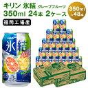 【ふるさと納税】キリン氷結 グレープフルーツ 350ml(2...