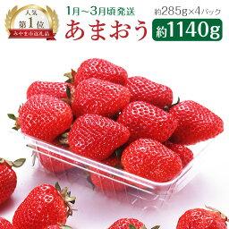 【<strong>ふるさと納税</strong>】あまおう 約285g×4パック 計約1140g イチゴ <strong>いちご</strong> 苺 果物 くだもの フルーツ 1kg以上 福岡県産 九州 予約 送料無料