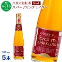 【ふるさと納税】八女の和紅茶スパークリングサイダー Red ...
