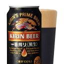 【ふるさと納税】キリン一番搾り 黒生350ml1ケース(24...