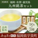 【ふるさと納税】九州銘茶セット N-40 福岡 佐賀 鹿児島...