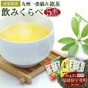 【ふるさと納税】九州一番摘み 銘茶 飲みくらべ5本セット 福