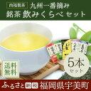 【ふるさと納税】九州一番摘み 銘茶 飲みくらべ5本セット 福...
