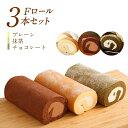 【ふるさと納税】【A-027】エフロール・3本セット(プレーン・チョコレート・抹茶)送料無料